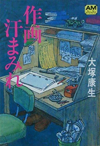 作画汗まみれ (アニメージュ文庫 (P‐001))の詳細を見る