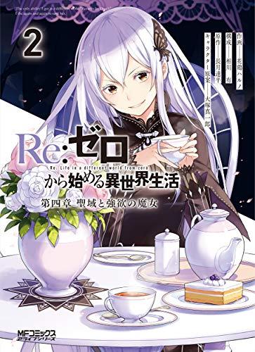 Re:ゼロから始める異世界生活 第四章 聖域と強欲の魔女 2 (MFコミックス アライブシリーズ)の詳細を見る