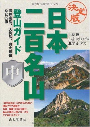 決定版 日本二百名山登山ガイド〈中〉上信越・八ヶ岳・中央アルプス・北アルプスの詳細を見る