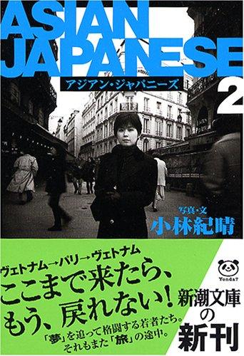 ASIAN JAPANESE―アジアン・ジャパニーズ〈2〉 (新潮文庫)