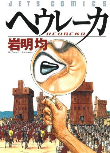 [岩明均]のヘウレーカ (ジェッツコミックス)