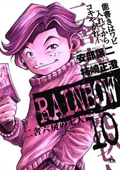 [柿崎正澄, 安部譲二]のRAINBOW(10) (ヤングサンデーコミックス)