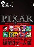 5分間リアル脱出ゲームPIXAR Fantastic Escape Book
