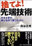 捨てよ!先端技術―日本企業が、再び世界で勝つために