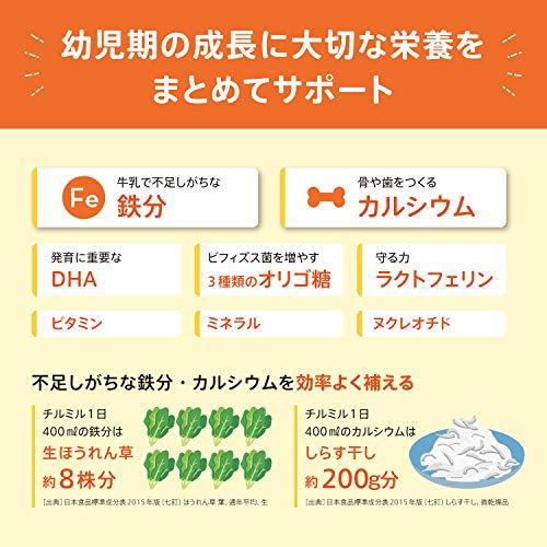 森永フォローアップミルクチルミル大缶820g[満1歳頃~3歳頃粉ミルク]