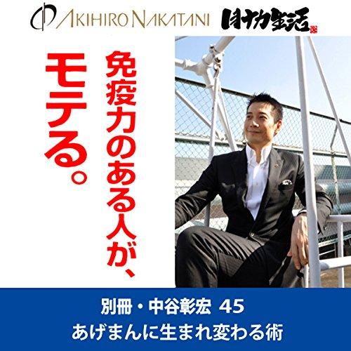 『別冊・中谷彰宏45「免疫力のある人が、もてる。」――あげまんに生まれ変わる恋愛術』のカバーアート