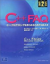 C++ FAQ : C++プログラミングをきわめるためのQ&A集