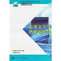实用文书与档案管理学