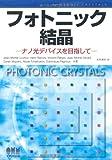 フォトニック結晶 ナノ光デバイス 目指して