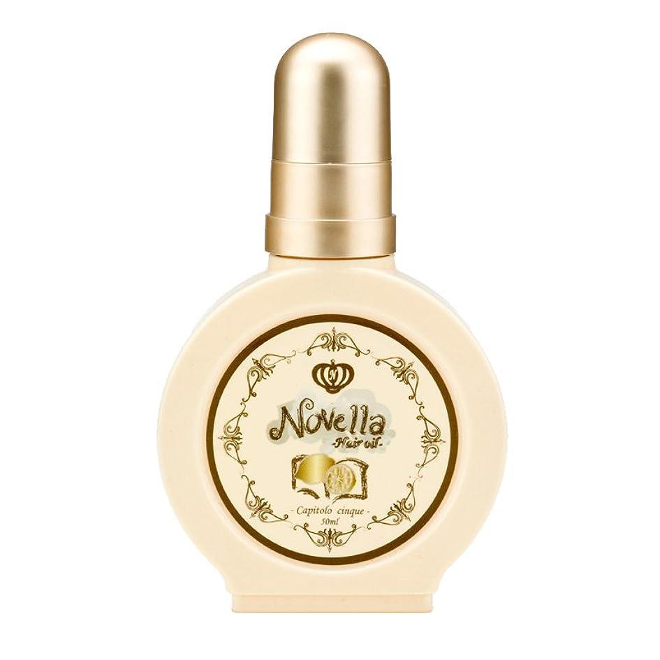 セーター父方の偉業NOVELLA(ノヴェラ)フレグランス ヘアオイル(洗い流さないトリートメント)チンクエ(レモンオイルの香り)50mL