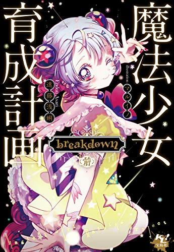 魔法少女育成計画 breakdown(前) (このライトノベルがすごい!文庫)