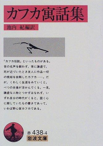カフカ寓話集 (岩波文庫)
