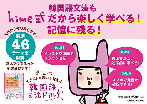 カドカワ『hime式イラスト&書いて覚える韓国語文法ドリル』