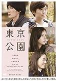 東京公園[DVD]