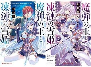魔弾の王と凍漣の雪姫 1-2巻 新品セット
