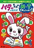 パブー&モジーズ N~Tおぼえちゃおう![DVD]