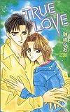 TRUE LOVE (ビーボーイノベルズ)