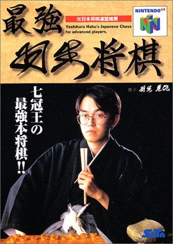 Saikyou Habu Shogi Nintendo 64 [Import Japan]