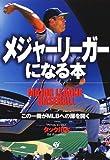 517NP5VWXBL. SL160  - MLBへの近道となるか!? 野球留学希望者が知っておくべきオーストラリア野球界の実力