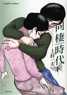 同棲時代第下巻 (fukkan.com)