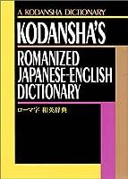 ローマ字和英辞典 (A Kodansha dictionary)
