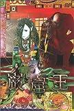 巌窟王 第4巻[DVD]