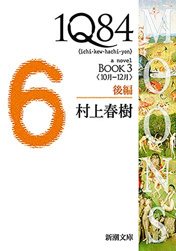 1Q84―BOOK3〈10月-12月〉後編―(新潮文庫)
