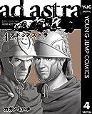 アド・アストラ —スキピオとハンニバル— 4 (ヤングジャンプコミックスDIGITAL)