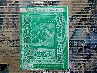遊戯王 10枚セット ・ Vジャンプ 2020年 1月号 風霊媒師ウィン