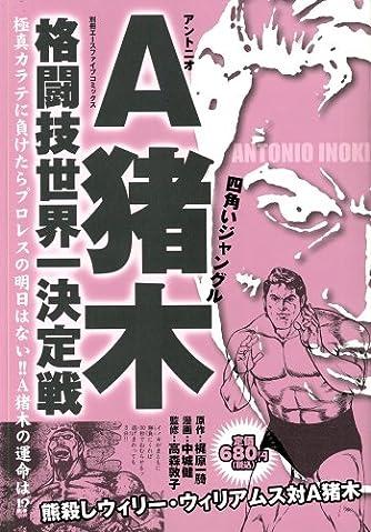 A猪木 格闘技世界一決定戦 (別冊エースファイブコミックス)