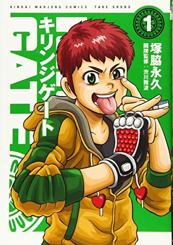 キリンジゲート 1 (第1巻) (近代麻雀コミックス)の詳細を見る