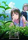 麻衣の虫ぐらし 1 (バンブーコミックス)