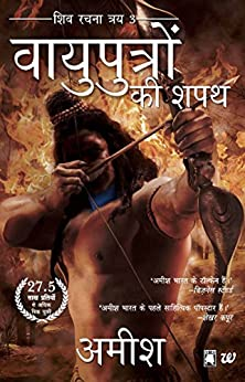 The Oath Of The Vayuputras (Hindi) by [Amish]