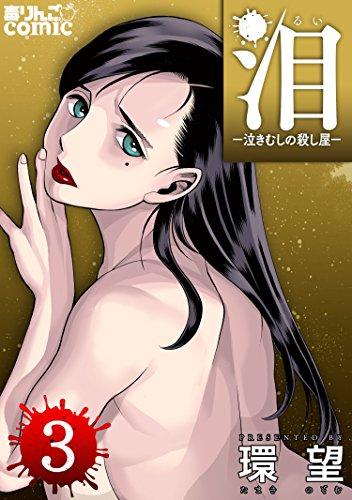 泪~泣きむしの殺し屋~ : 3 (アクションコミックス)