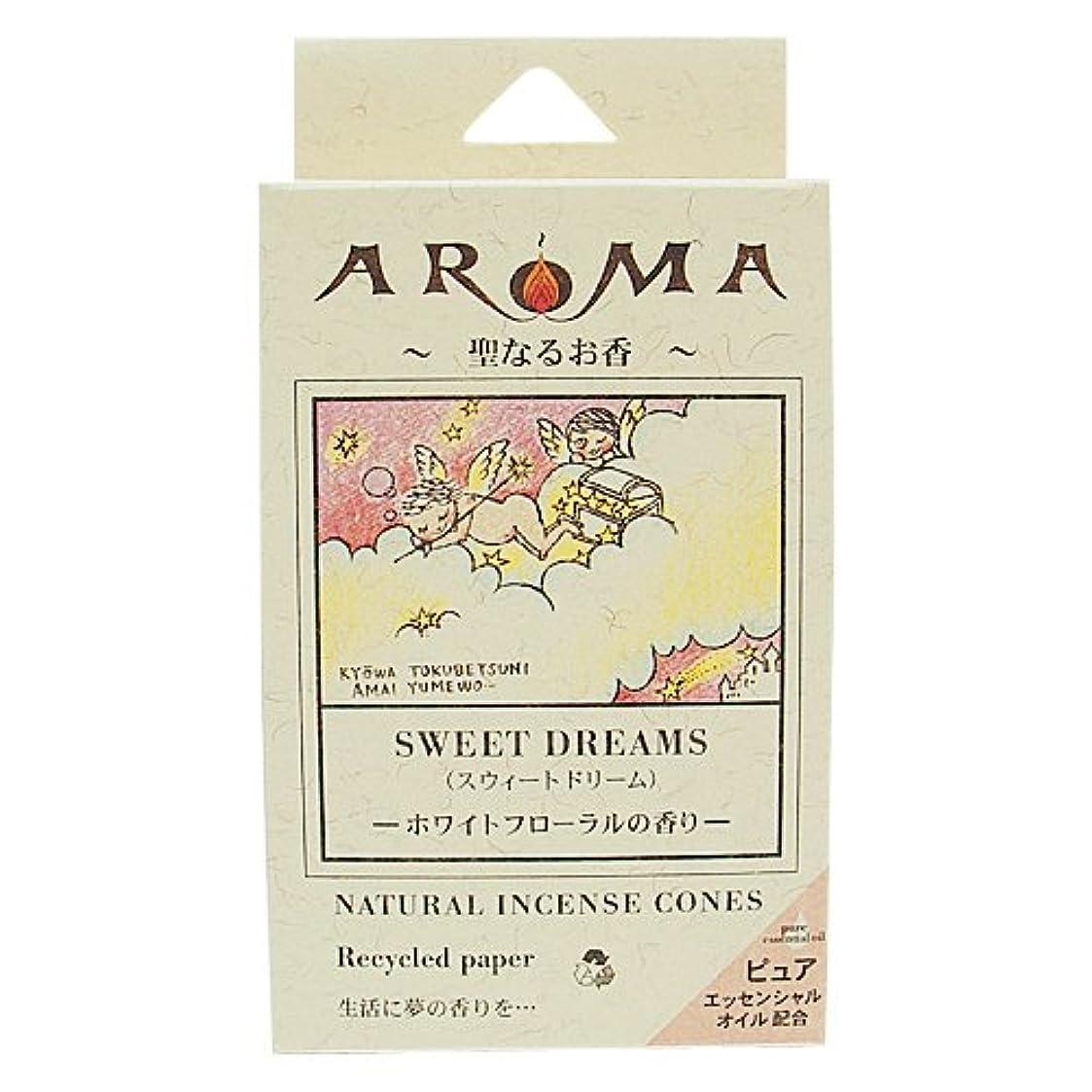維持王族再生的アロマ香 スウィートドリーム 16粒(コーンタイプインセンス 1粒の燃焼時間約20分 ホワイトフローラルの香り)