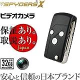 【小型カメラ】 SPYDERS-X(スパイダーズX) 暗視補正機能付、キーレス型スパイカメラ(HDMI外部出力機能付)A-270