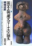 国宝土偶「縄文ビーナス」の誕生―棚畑遺跡 (シリーズ「遺跡を学ぶ」)