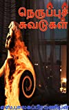நெருப்புச் சுவடுகள்: NERUPPU SUVADUKAL - CRIME THRILLER NOVEL (Tamil Edition)