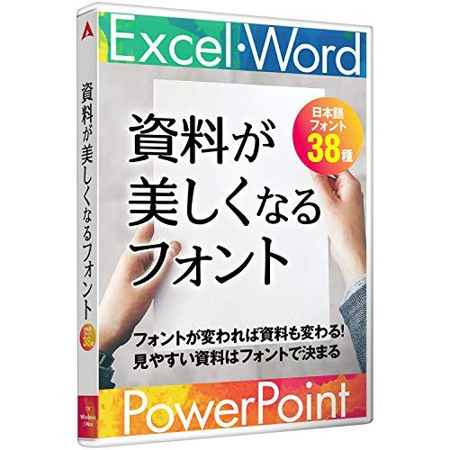 フォント集 日本語フォント 手書き風 永年ライセンス 資料が美しくなるフォント