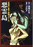 悪霊島 (あすかコミックスDX―名探偵・金田一耕助シリーズ)