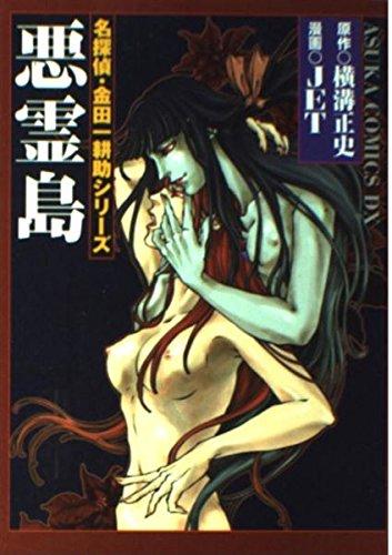 悪霊島 (あすかコミックスDX 名探偵・金田一耕助シリーズ)の詳細を見る
