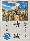 お城のカード 登城記念カード 尼崎城