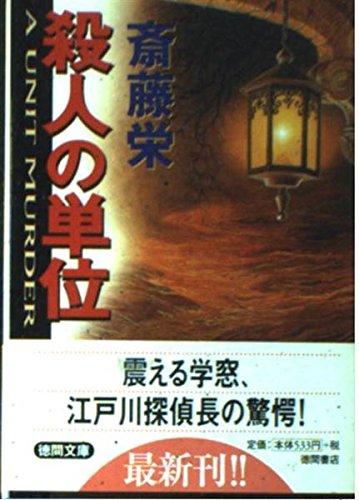 殺人の単位 (徳間文庫)