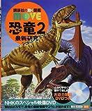 恐竜2   最新研究 (講談社の動く図鑑MOVE)