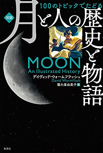 [図説]100のトピックでたどる月と人の歴史と物語 / デイヴィッド・ウォームフラッシュ