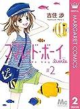 ママレード・ボーイ little 2 (マーガレットコミックスDIGITAL)