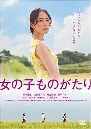 女の子ものがたり [DVD]