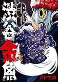 渋谷金魚(9) (ガンガンコミックス JOKER)