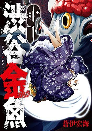 渋谷金魚(9) (ガンガンコミックス JOKER)の詳細を見る