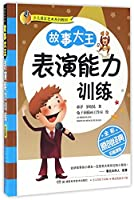 Training Performing Capacity of Little Storytellers (Chinese Edition)